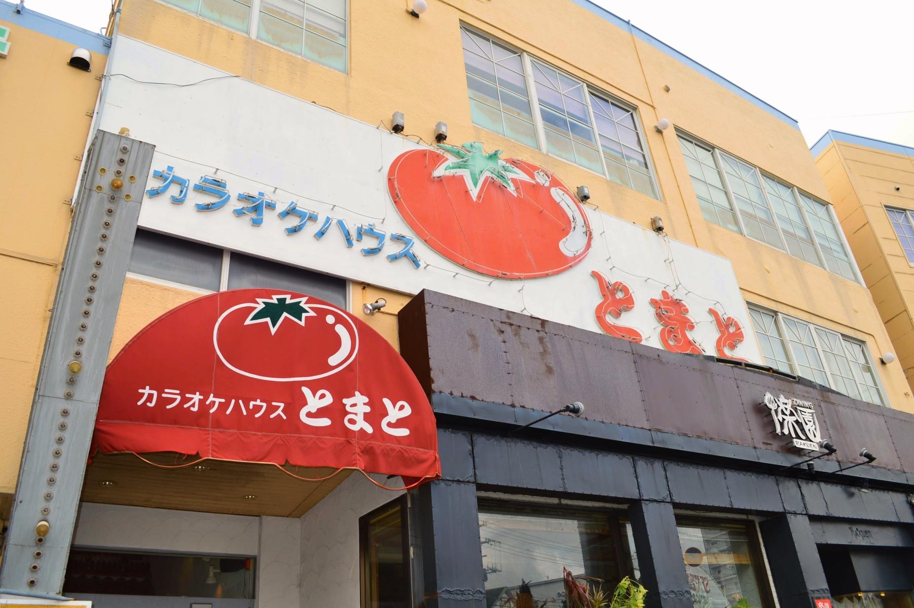 http://ktomato.wp.xdomain.jp/wp-content/uploads/2016/07/uranishi03.jpg
