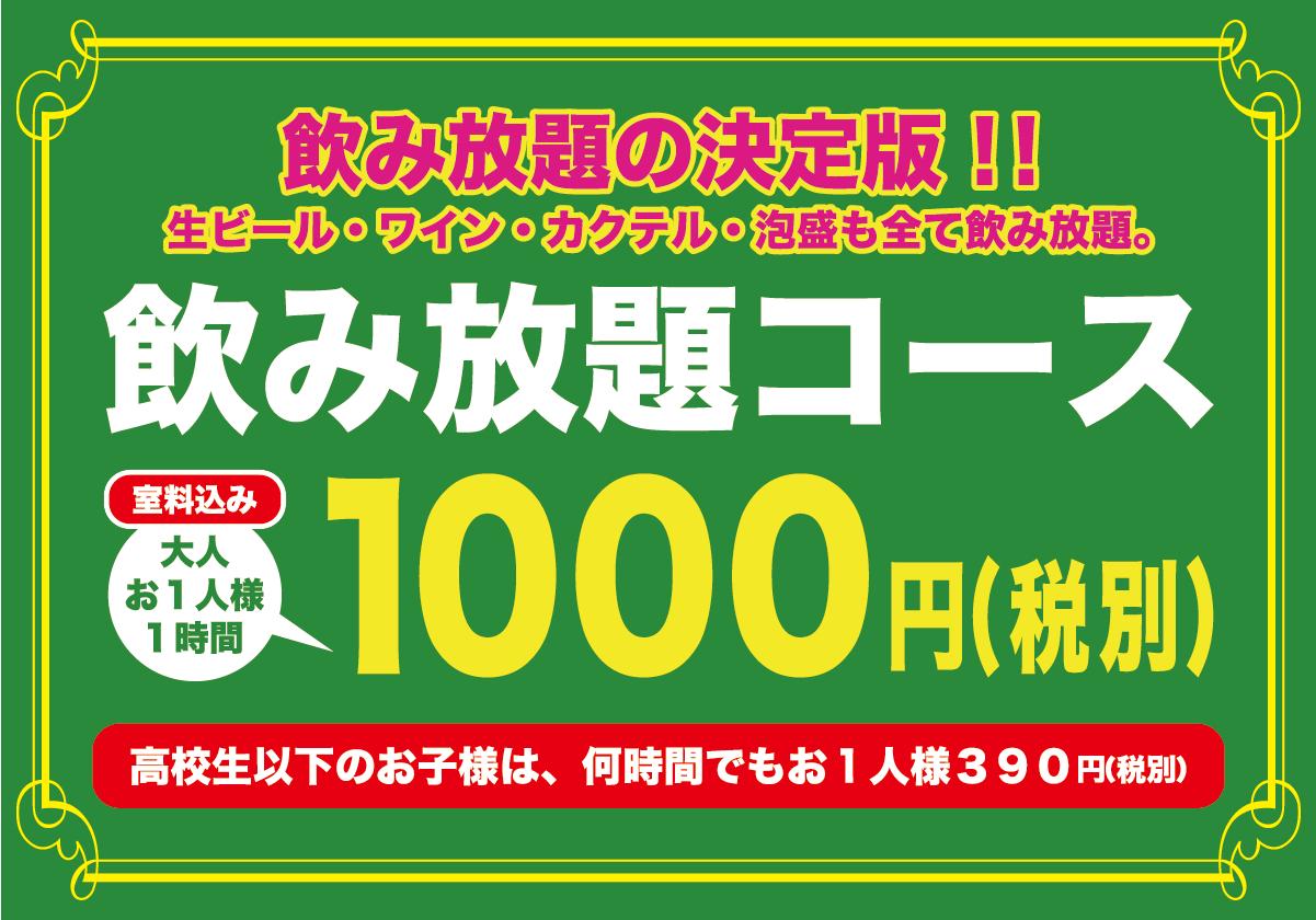 1000plan01
