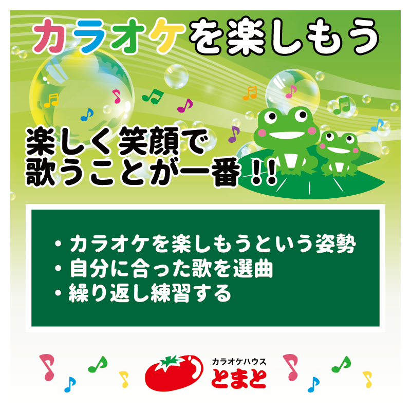 enjoykaraoke02