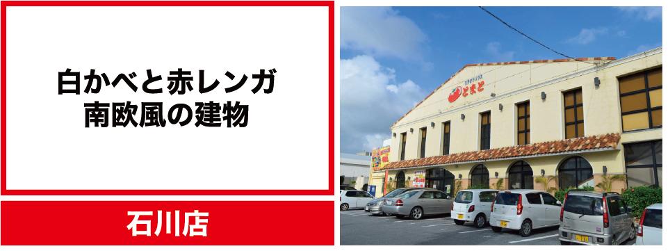 storeiconishikawa