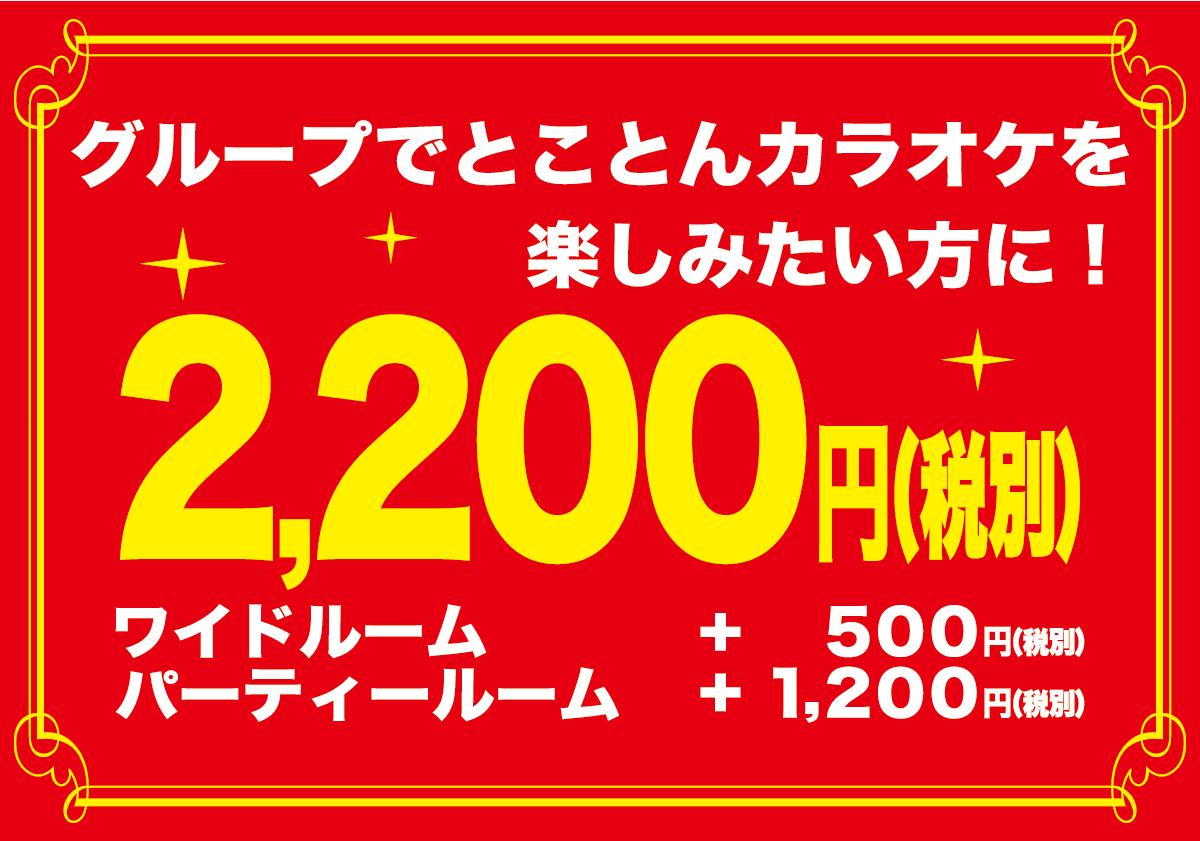 2200planpop01
