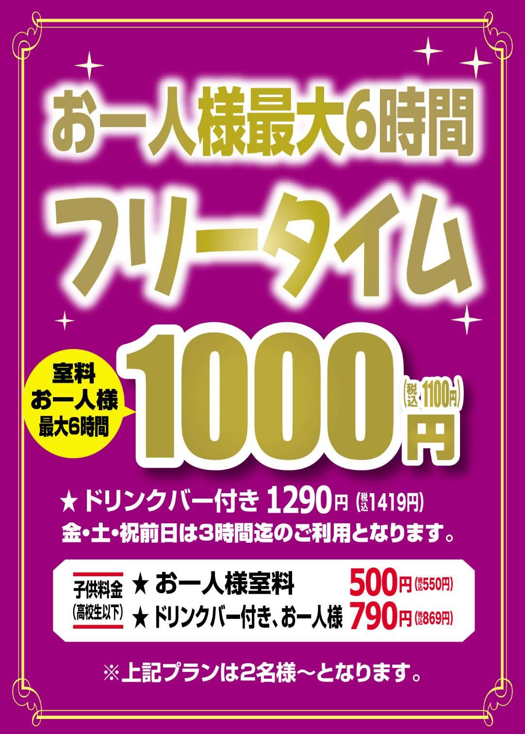 201910〜新料金6hフリー
