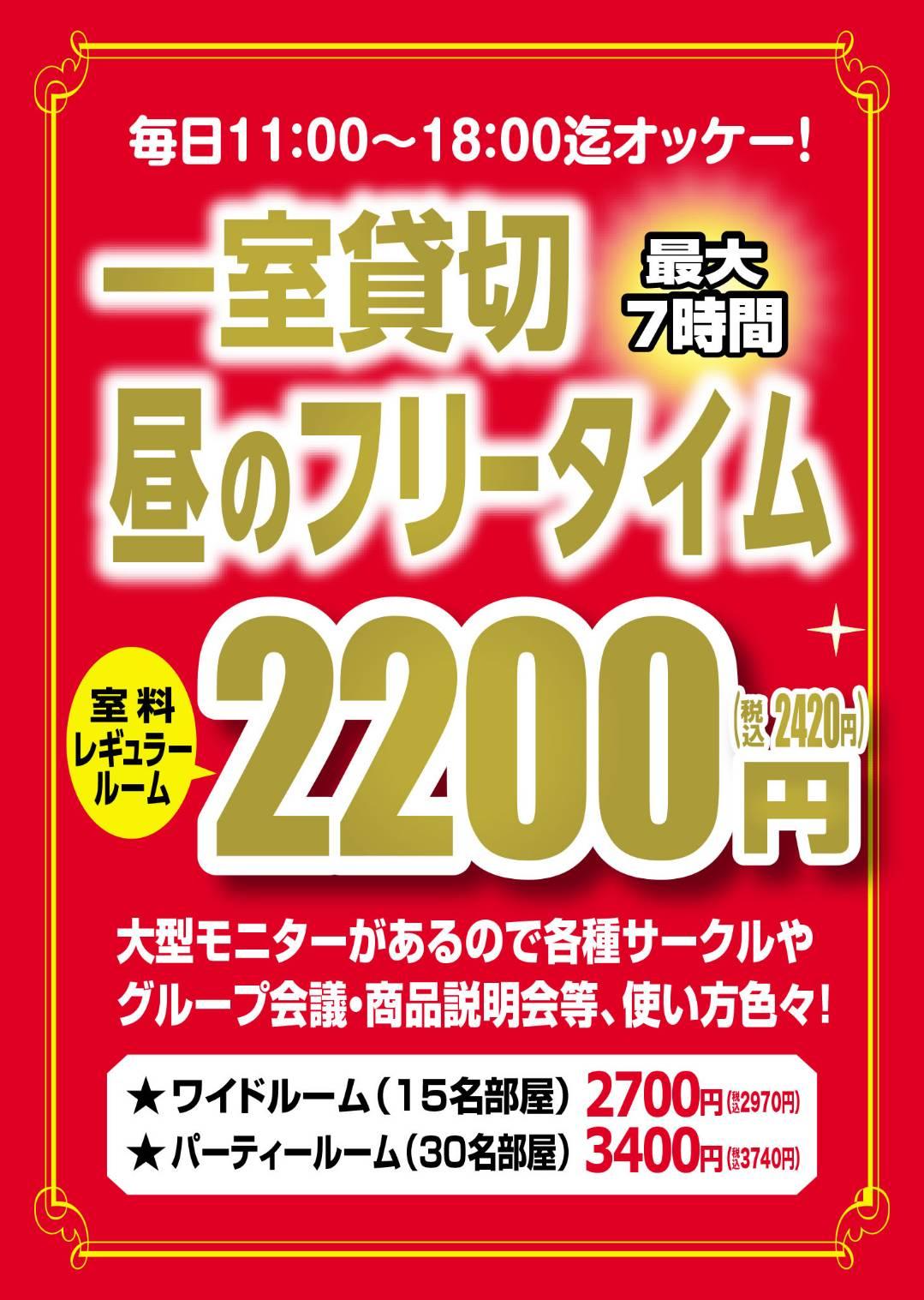 201910〜新料金昼フリー