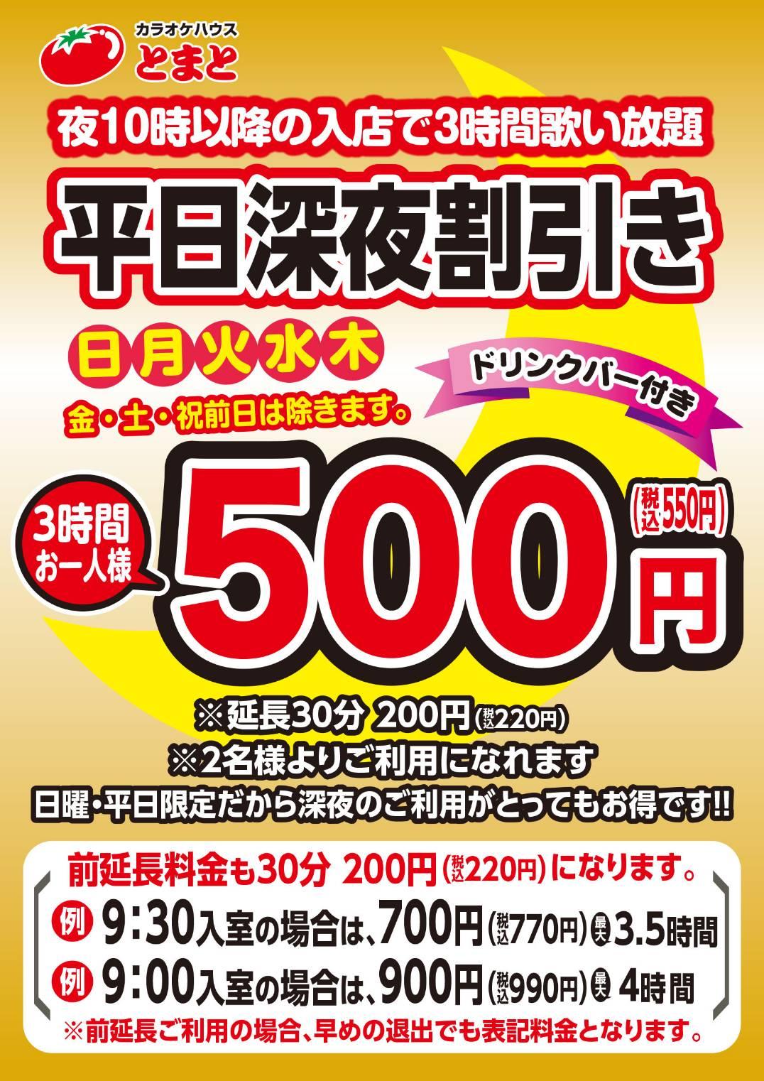 201910〜新料金平日深夜