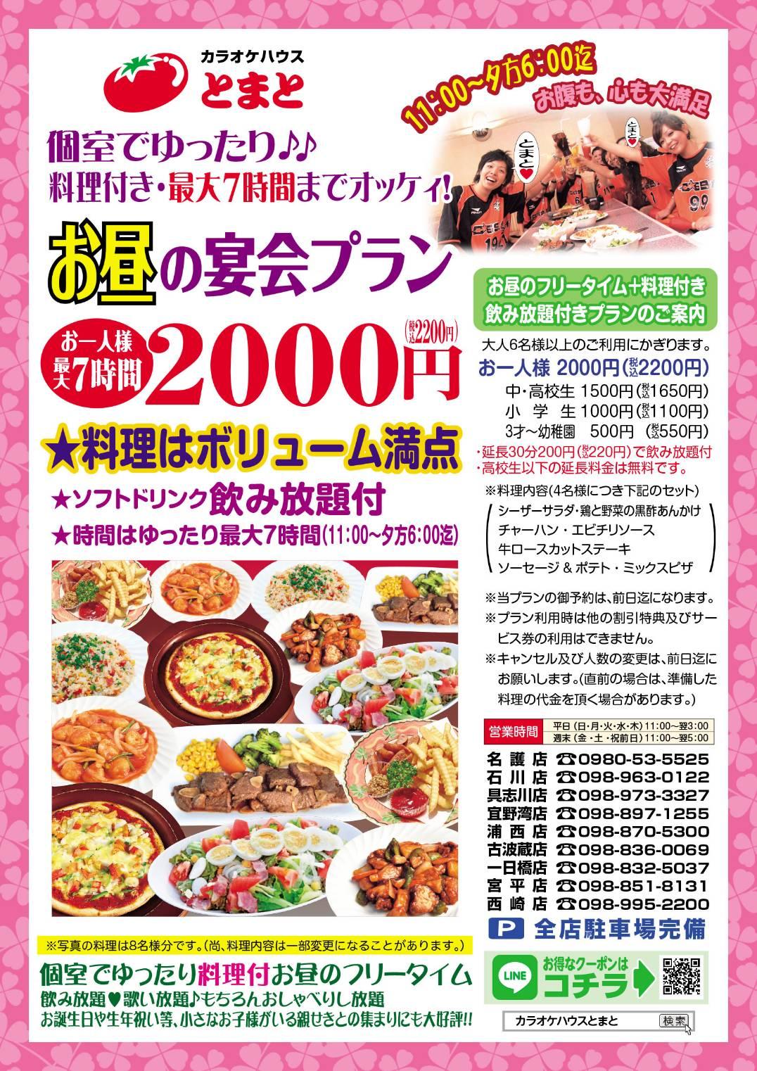 201910〜新料金お昼宴会
